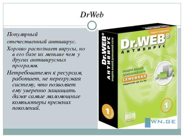 DrWeb Популярный отечественный антивирус. Хорошо распознает вирусы, но в его...