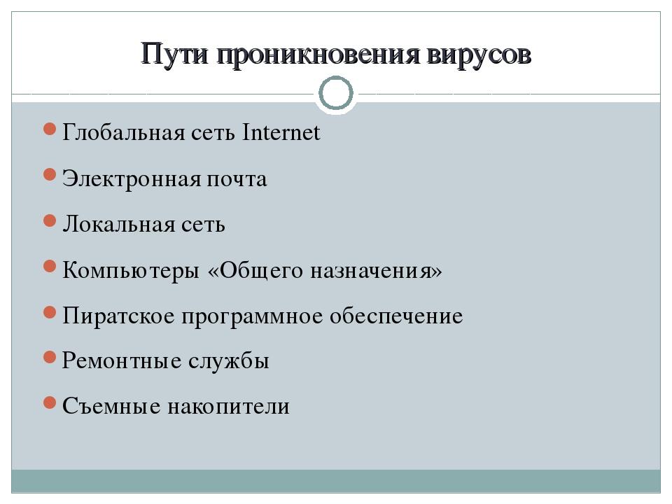 Пути проникновения вирусов Глобальная сеть Internet Электронная почта Локальн...