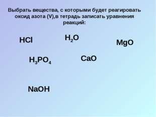 Выбрать вещества, с которыми будет реагировать оксид азота (V),в тетрадь запи