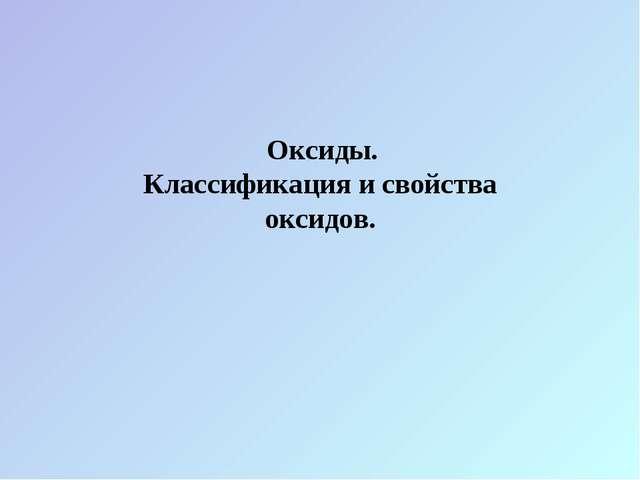 Оксиды. Классификация и свойства оксидов.