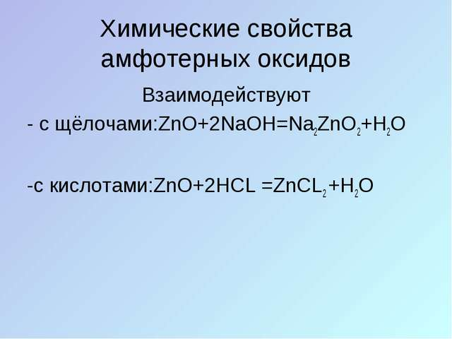 Химические свойства амфотерных оксидов Взаимодействуют - с щёлочами:ZnO+2NaOH...