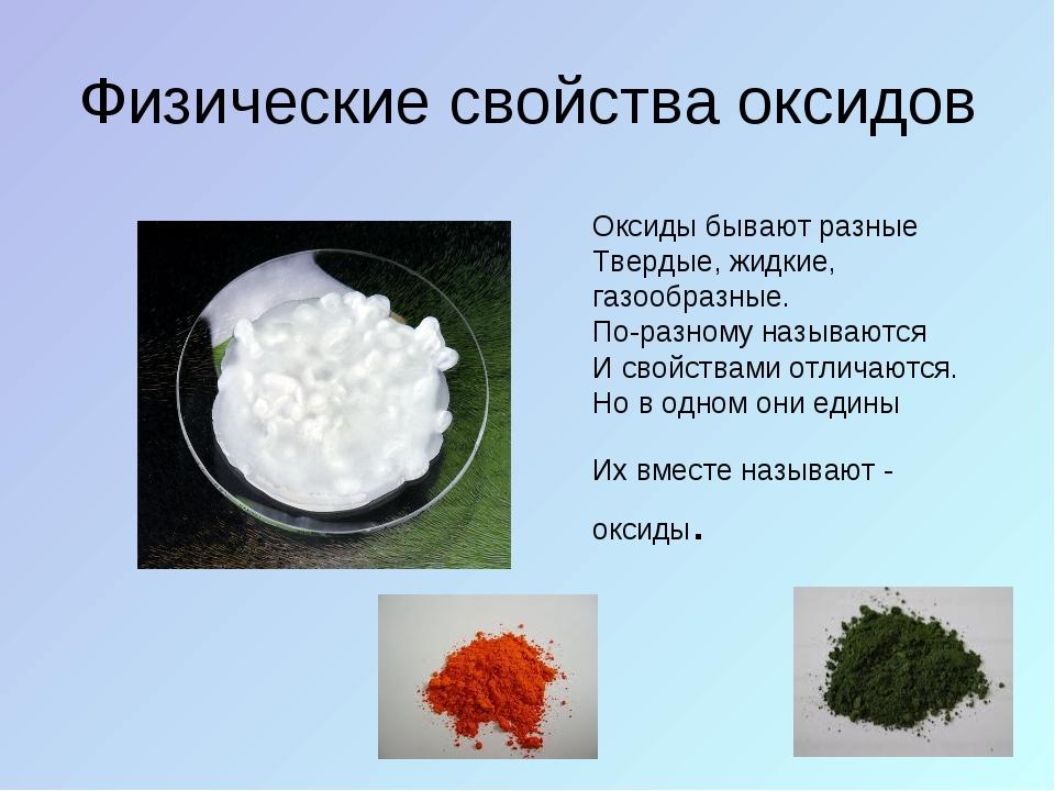 Физические свойства оксидов Оксиды бывают разные Твердые, жидкие, газообразны...