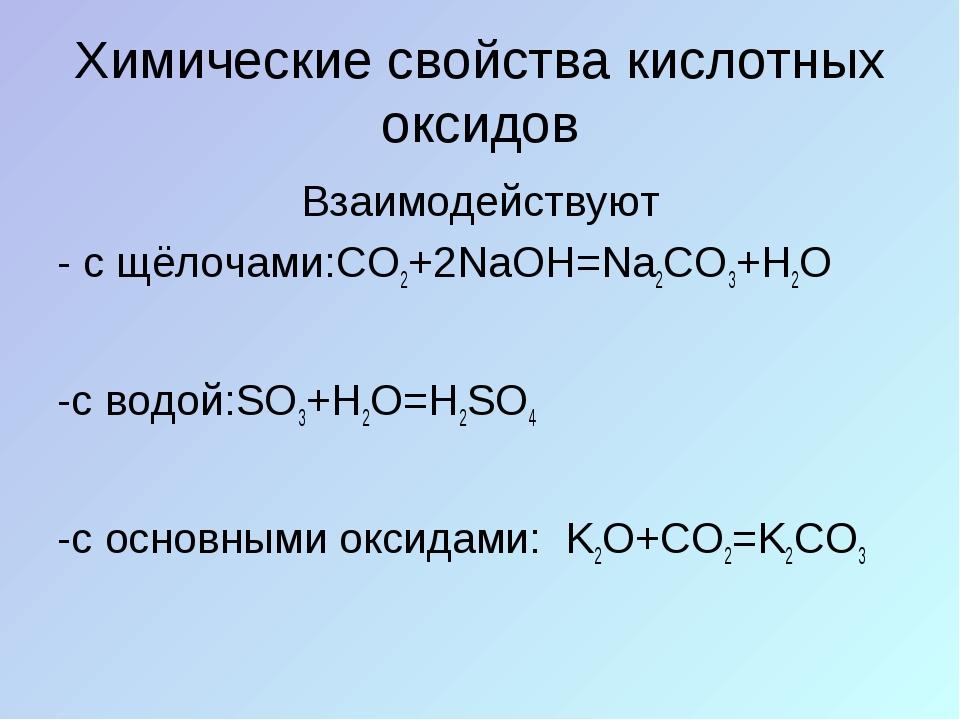 Химические свойства кислотных оксидов Взаимодействуют - с щёлочами:CO2+2NaOH=...