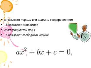 xназываютпервымилистаршим коэффициентом b называютвторымили коэффицие