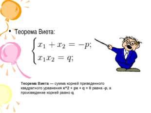 Теорема Виета: Теорема Виета— сумма корней приведенного квадратного уравнени