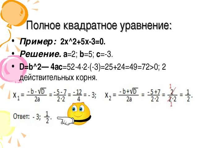 Полное квадратное уравнение: Пример:2x^2+5x-3=0. Решение.a=2;b=5;c=-3....