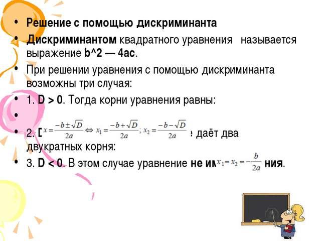 Решение с помощью дискриминанта Дискриминантомквадратного уравнения называ...