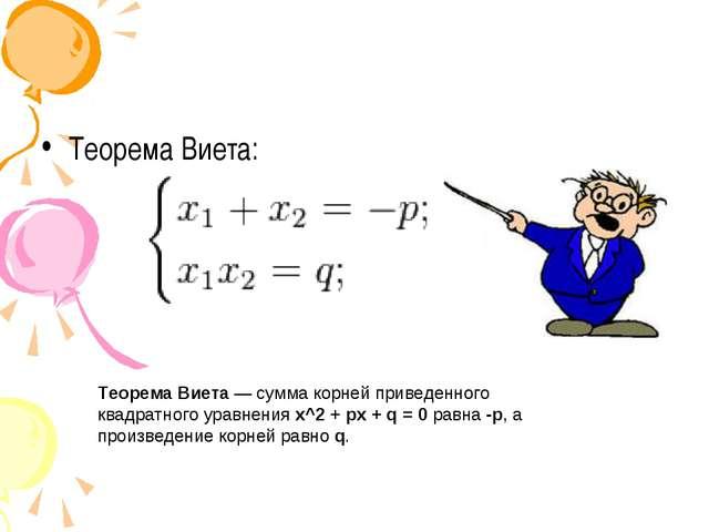 Теорема Виета: Теорема Виета— сумма корней приведенного квадратного уравнени...