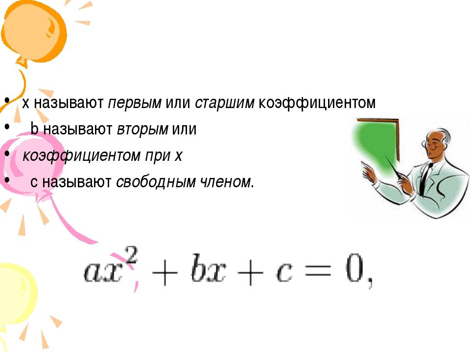 xназываютпервымилистаршим коэффициентом b называютвторымили коэффицие...