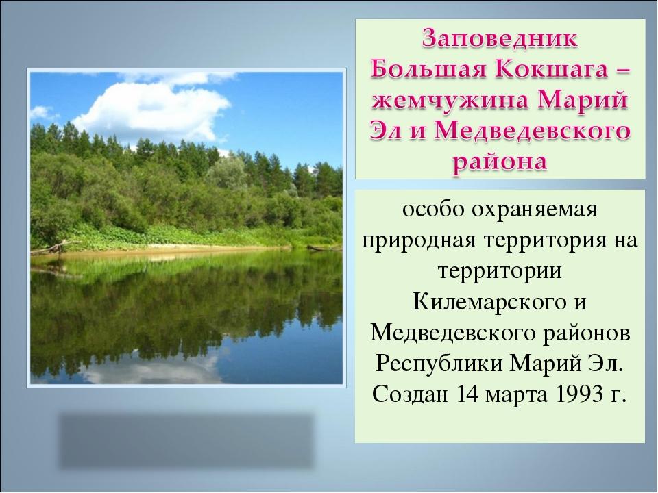 особо охраняемая природная территория на территории Килемарского и Медведевск...