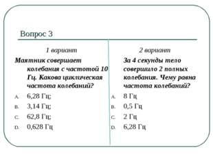 Вопрос 3 1 вариант Маятник совершает колебания с частотой 10 Гц. Какова цикли