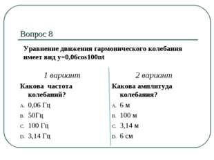 Вопрос 8 1 вариант Какова частота колебаний? 0,06 Гц 50Гц 100 Гц 3,14 Гц 2 ва