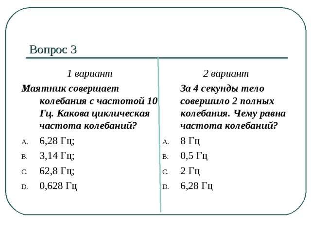 Вопрос 3 1 вариант Маятник совершает колебания с частотой 10 Гц. Какова цикли...