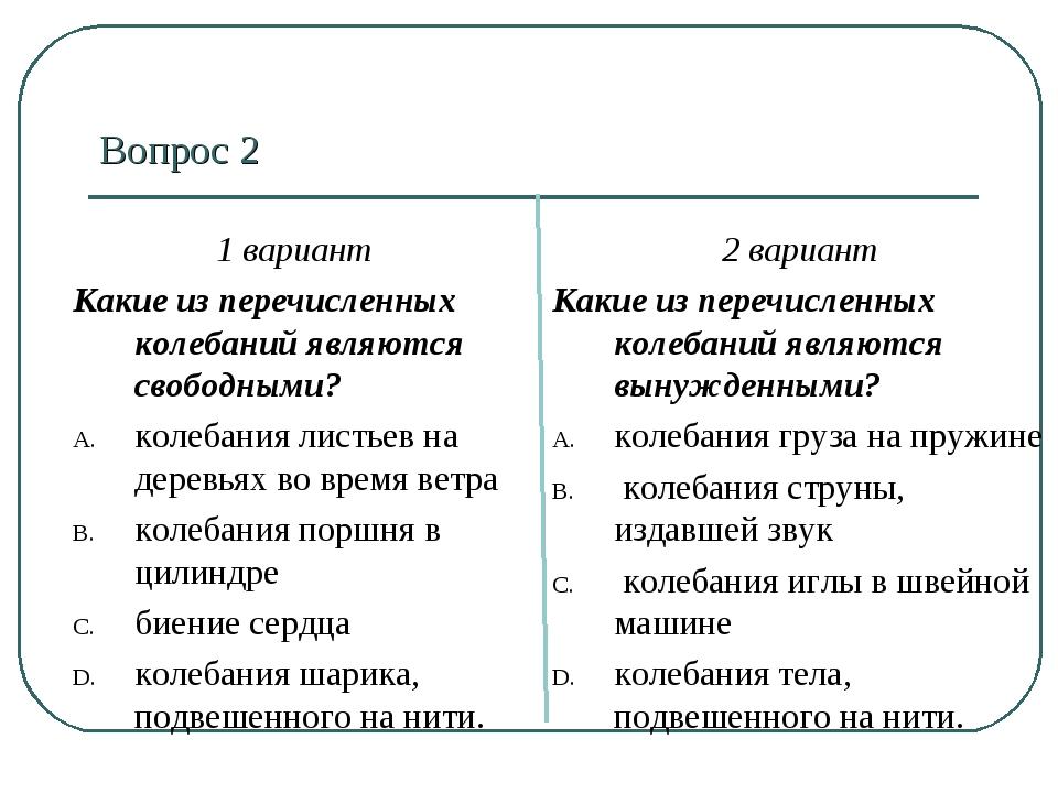 Вопрос 2 1 вариант Какие из перечисленных колебаний являются свободными? коле...