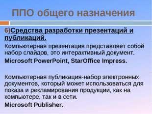 ППО общего назначения Средства разработки презентаций и публикаций. Компьютер