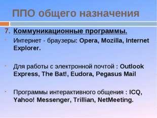 ППО общего назначения Коммуникационные программы. Интернет - браузеры: Opera,