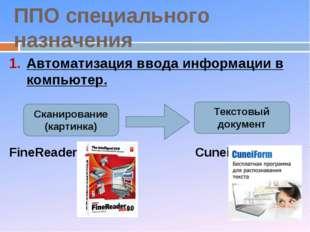 ППО специального назначения Автоматизация ввода информации в компьютер. FineR