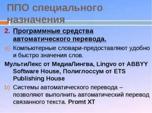 ППО специального назначения Программные средства автоматического перевода. Ко