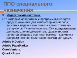 ППО специального назначения Издательские системы. Это комплекс аппаратных и п