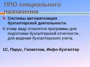 ППО специального назначения Системы автоматизации бухгалтерской деятельности.
