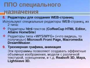 ППО специального назначения Редакторы для создания WEB-страниц Используют спе