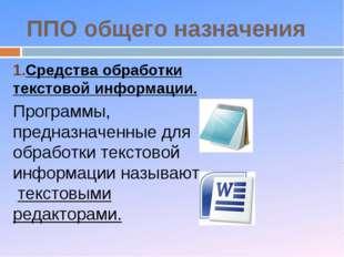 ППО общего назначения Средства обработки текстовой информации. Программы, пре