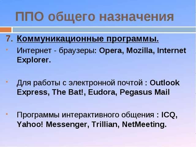 ППО общего назначения Коммуникационные программы. Интернет - браузеры: Opera,...