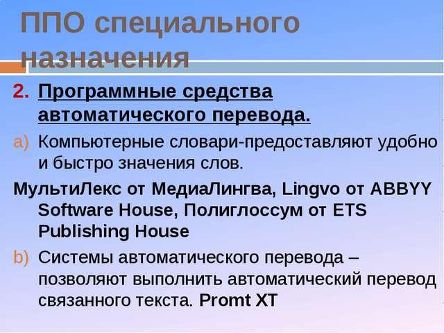 ППО специального назначения Программные средства автоматического перевода. Ко...
