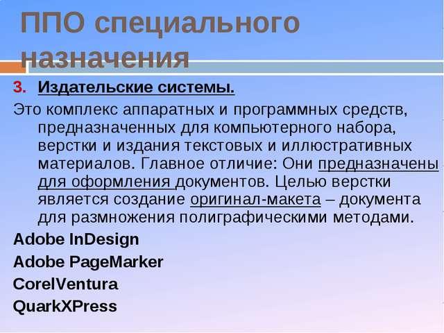 ППО специального назначения Издательские системы. Это комплекс аппаратных и п...