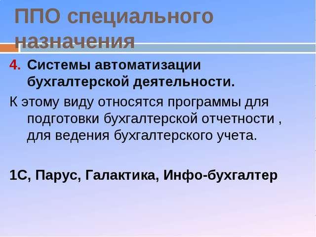 ППО специального назначения Системы автоматизации бухгалтерской деятельности....