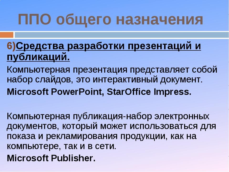 ППО общего назначения Средства разработки презентаций и публикаций. Компьютер...