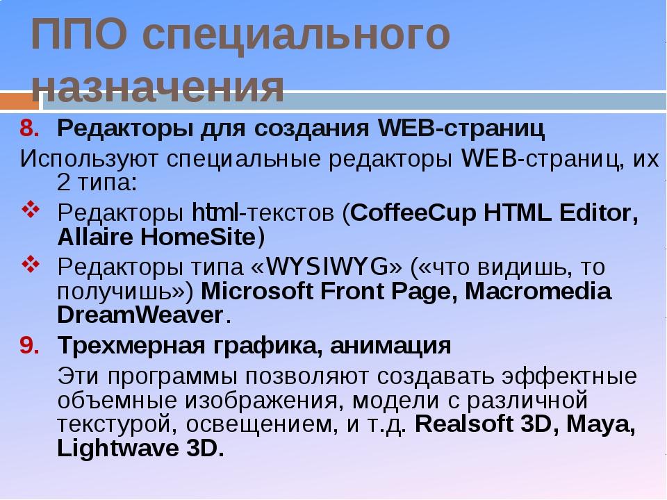 ППО специального назначения Редакторы для создания WEB-страниц Используют спе...