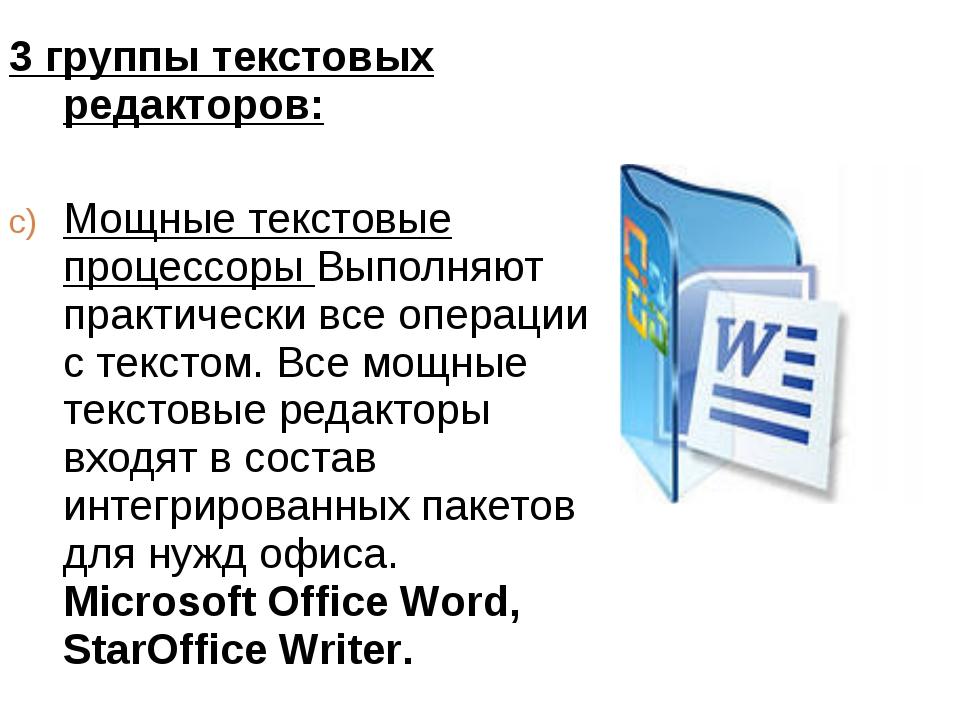 3 группы текстовых редакторов: Мощные текстовые процессоры Выполняют практиче...