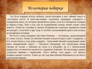 На Руси подарки всегда любили, умели находить в них тайный смысл и счастливы