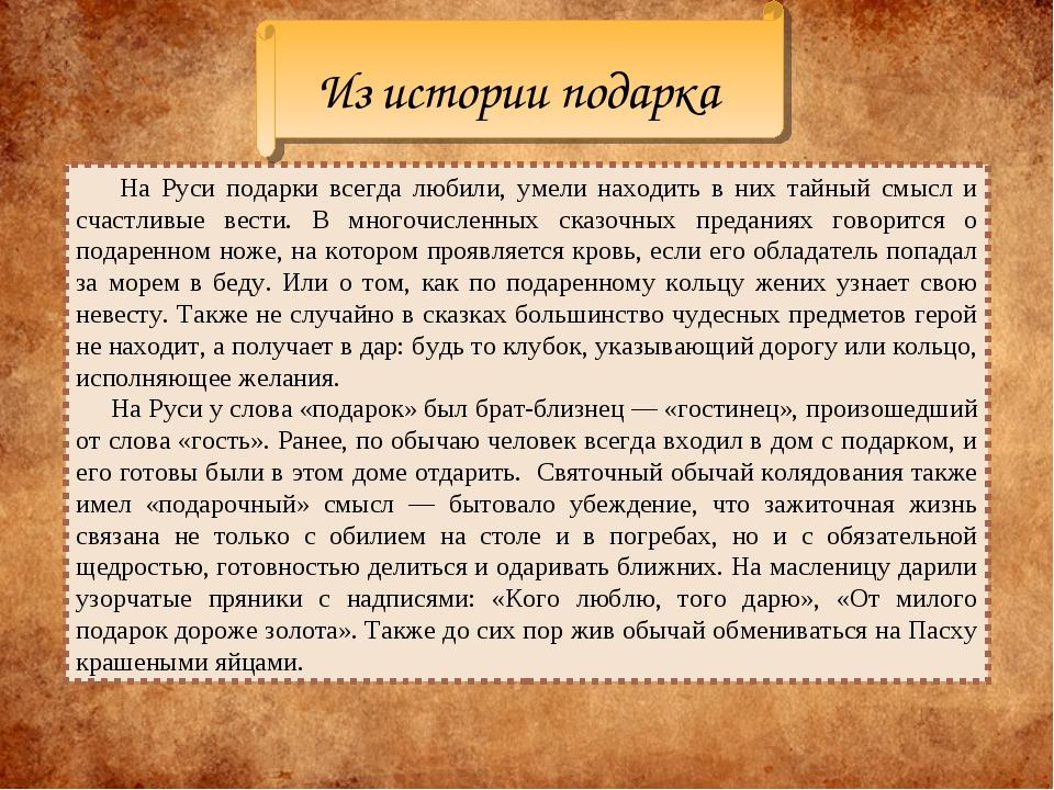 На Руси подарки всегда любили, умели находить в них тайный смысл и счастливы...