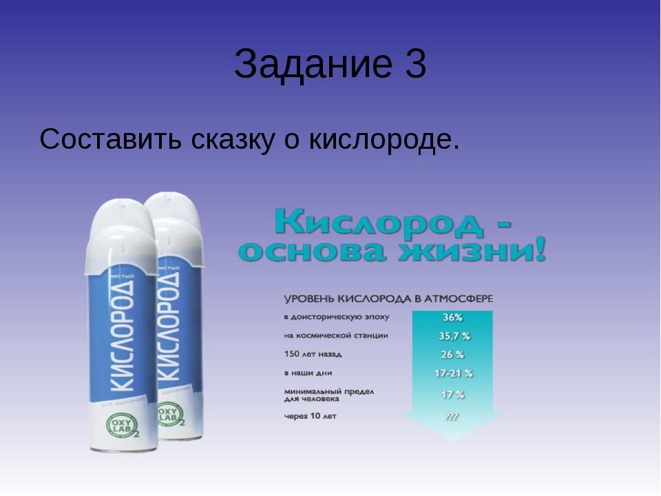 Задание 3 Составить сказку о кислороде.