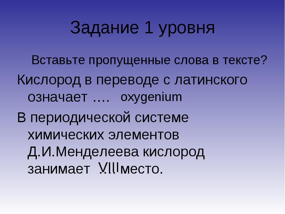 Задание 1 уровня Вставьте пропущенные слова в тексте? Кислород в переводе с л...