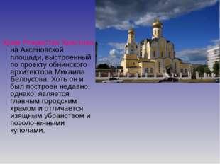 Храм Рождества Христова на Аксеновской площади, выстроенный по проекту обнинс