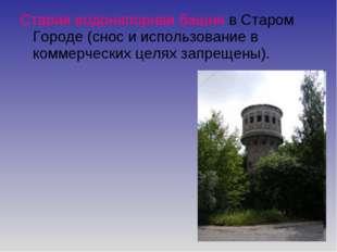 Старая водонапорная башня в Старом Городе (снос и использование в коммерчески