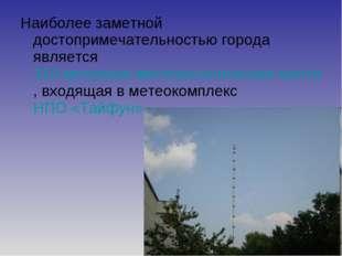 Наиболее заметной достопримечательностью города является 310-метровая метеоро