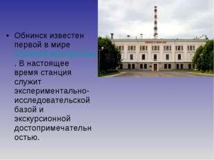 Обнинск известен первой в мире атомной электростанцией. В настоящее время ста