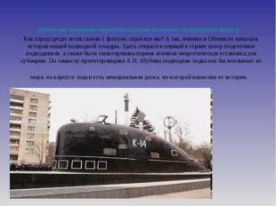 Памятник морякам-первопроходцам атомного подводного флота. Как город среди л