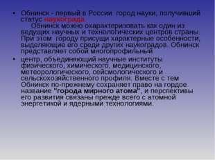 Обнинск - первый в России город науки, получивший статус наукограда.  Об