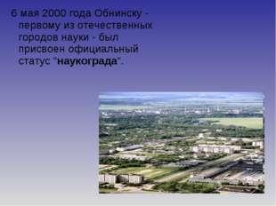 6 мая 2000 года Обнинску - первому из отечественных городов науки - был прис