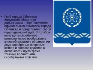 Герб города Обнинска Калужской области (в дальнейшем - Герб) является официал