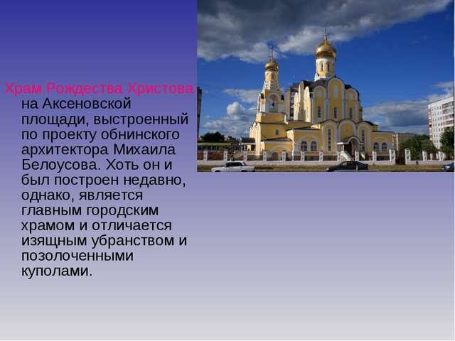 Храм Рождества Христова на Аксеновской площади, выстроенный по проекту обнинс...