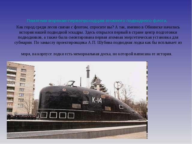 Памятник морякам-первопроходцам атомного подводного флота. Как город среди л...