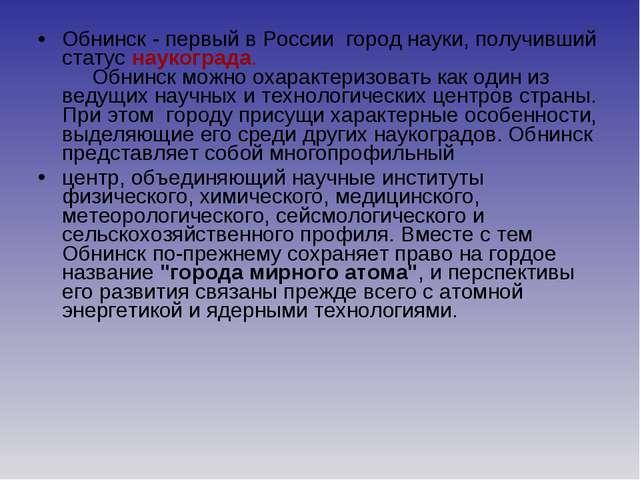 Обнинск - первый в России город науки, получивший статус наукограда.  Об...
