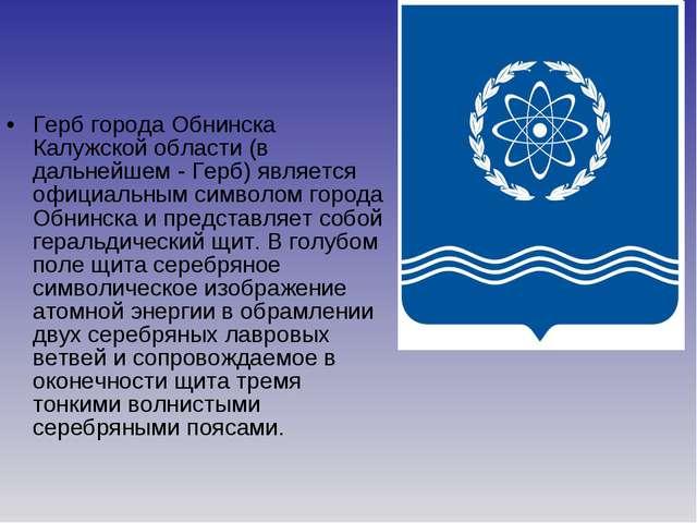 Герб города Обнинска Калужской области (в дальнейшем - Герб) является официал...
