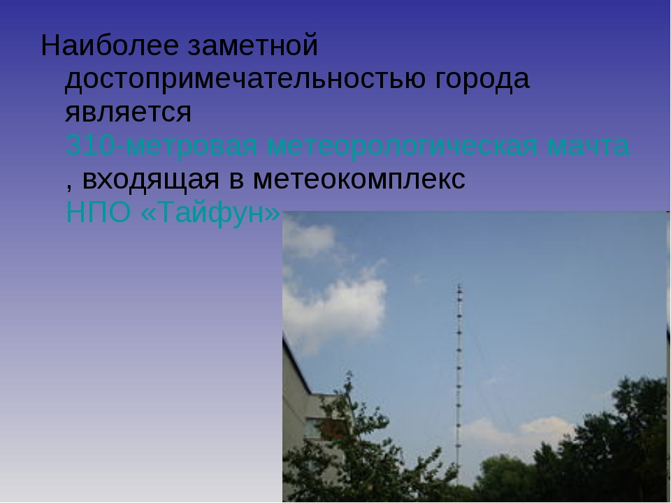 Наиболее заметной достопримечательностью города является 310-метровая метеоро...